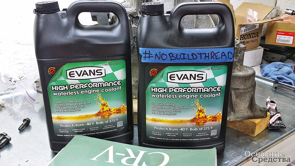 Безводный антифриз High Performance Heavy Duty Waterless Coolant
