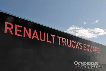 ДЕМО-ПАВИЛЬОН, RENAULT TRUCKS SQUARE