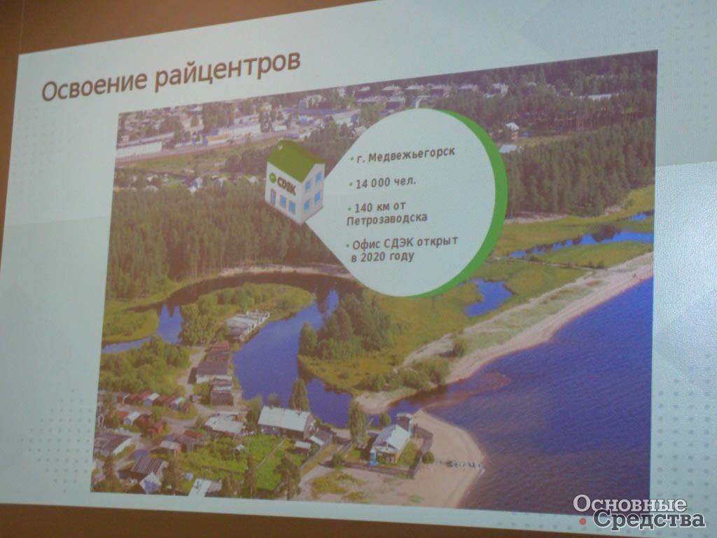 Освоение райцентров петербургским филиалом СДЭК